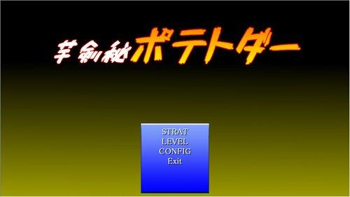 芋剣秘ポテトダー Game Screen Shot5