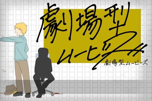 劇場型ムービーズ Game Screen Shots