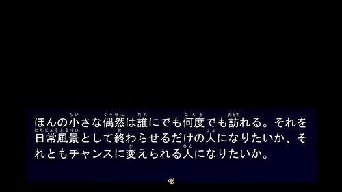 小さな偶然 ~A CHANCE~ Game Screen Shot5