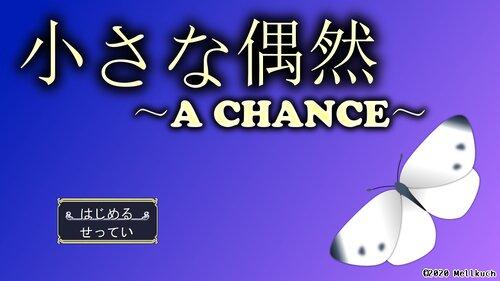 小さな偶然 ~A CHANCE~ Game Screen Shots