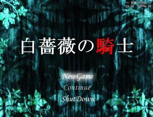 白薔薇の騎士 Game Screen Shots