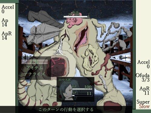 肉弾怪奇譚 Game Screen Shot2