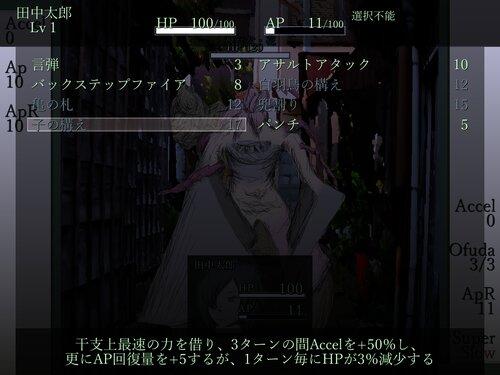 肉弾怪奇譚 Game Screen Shot3