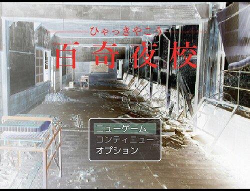 百奇夜校 Game Screen Shot5