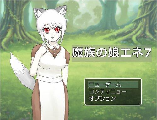 魔族の娘エネ7(完結) Game Screen Shots