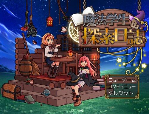 魔法学生の探索日誌 Game Screen Shot