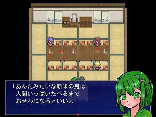 鬼有の里 Game Screen Shot