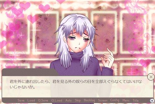 ヤンデレバレンタイン 欠損少年編 Game Screen Shot2