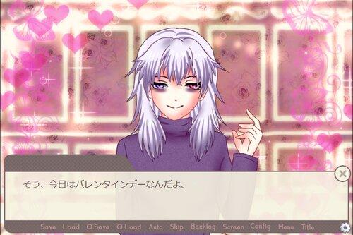 ヤンデレバレンタイン 欠損少年編 Game Screen Shot4