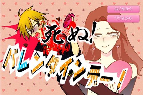 死ぬ!バレンタインデー! Game Screen Shot1
