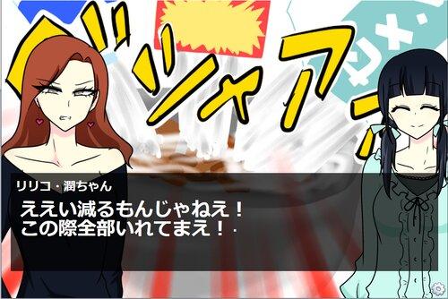 死ぬ!バレンタインデー! Game Screen Shot3