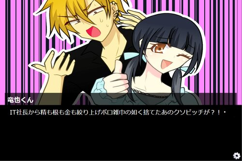 死ぬ!バレンタインデー! Game Screen Shot4