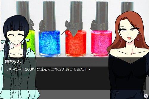 死ぬ!バレンタインデー! Game Screen Shot5