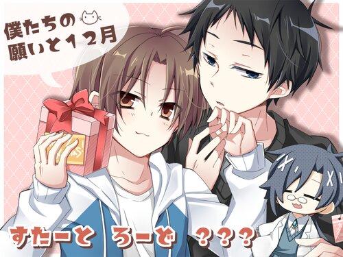 僕たちの願いと12月 Game Screen Shot1