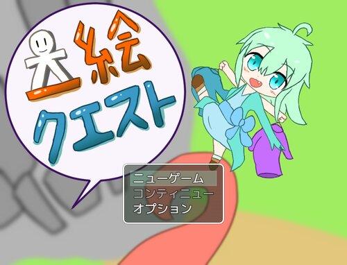 立ち絵クエスト Game Screen Shot5
