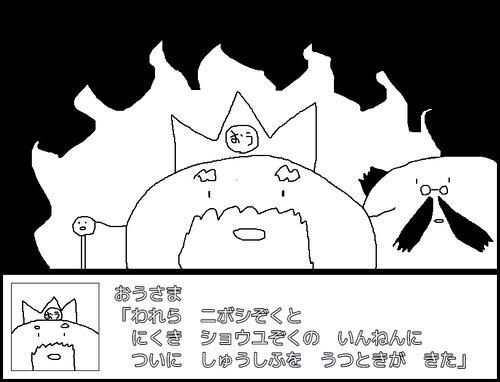 ファイナル煮干醤油クエストサーガ Game Screen Shot3