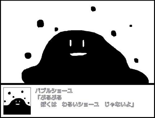 ファイナル煮干醤油クエストサーガ Game Screen Shots