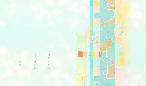 うみをはむ 体験版 Game Screen Shot5