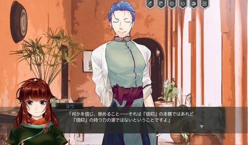 うみをはむ 体験版 Game Screen Shots