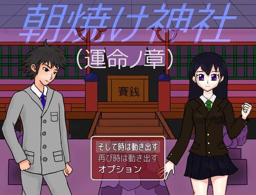 朝焼け神社(運命ノ章) Game Screen Shot1