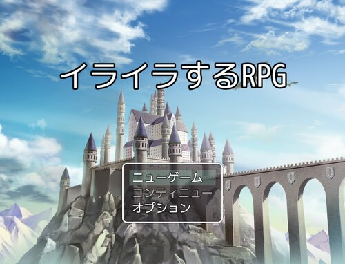 【習作】イライラするRPG Game Screen Shot