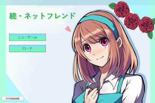 続・ネットフレンド Game Screen Shots