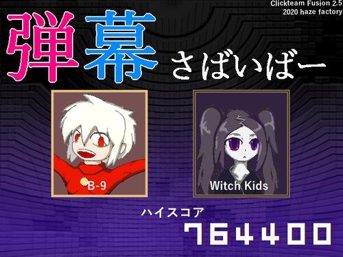 弾幕さばいばー Game Screen Shot1