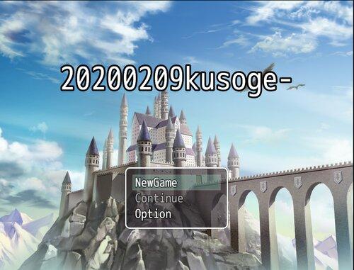 20200209kusoge- Game Screen Shots