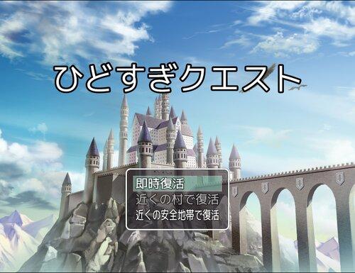 ひどすぎクエスト Game Screen Shot3