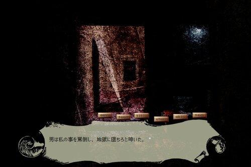 狂信者は憐れな羊を愛さない(ブラウザ版) Game Screen Shot2