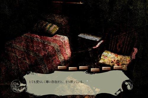 狂信者は憐れな羊を愛さない(ブラウザ版) Game Screen Shot3
