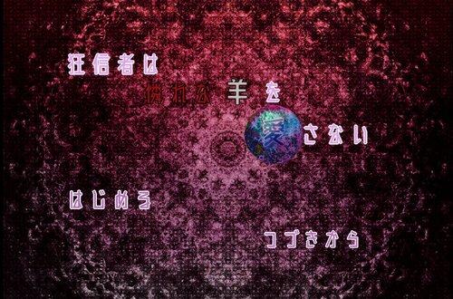 狂信者は憐れな羊を愛さない(ブラウザ版) Game Screen Shot5