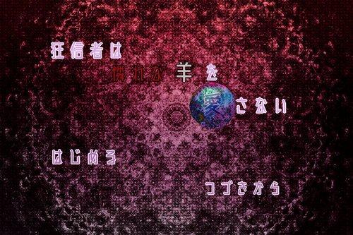 狂信者は憐れな羊を愛さない(DL版) Game Screen Shot5