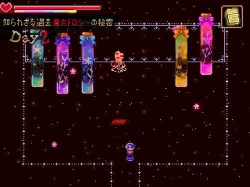 Witch's Heart 知られざる過去魔女ドロシーの秘密  -完結編- Game Screen Shot2