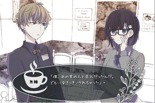 消灯コーヒー Game Screen Shot1