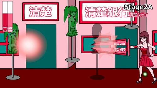 清楚村 Game Screen Shot2