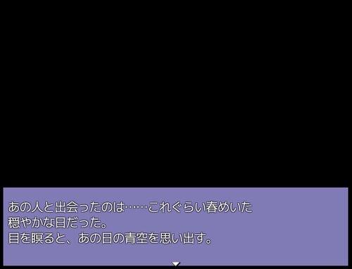 日陰探偵メモワール Game Screen Shot2