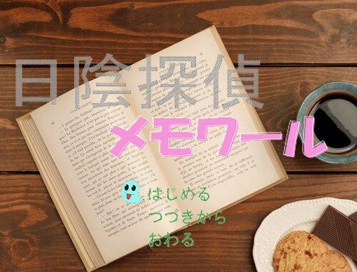 日陰探偵メモワール Game Screen Shot5