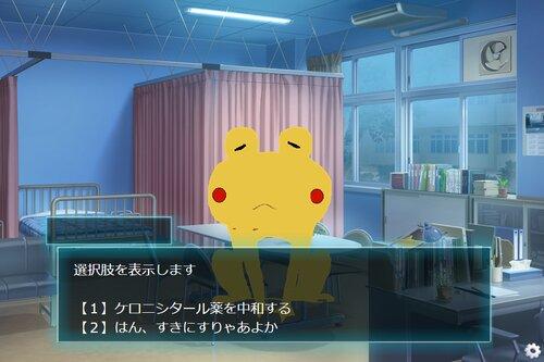 井の外の蛙ver1.01(DL版) Game Screen Shot2