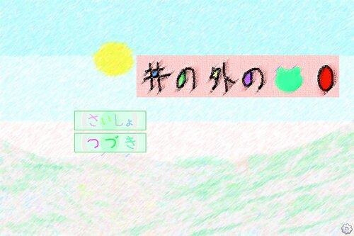 井の外の蛙ver1.01(DL版) Game Screen Shot3