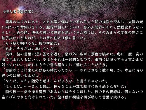 虚構命花~Rose in the Past Game Screen Shot3