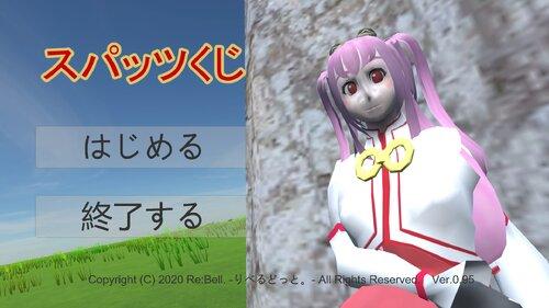 スパッツくじ Game Screen Shot1