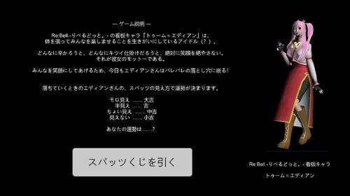 スパッツくじ Game Screen Shots