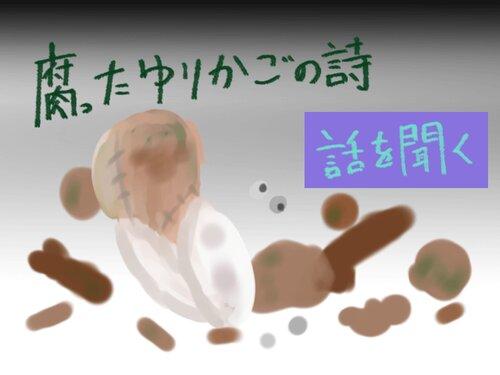 腐ったゆりかごの詩 Game Screen Shot3