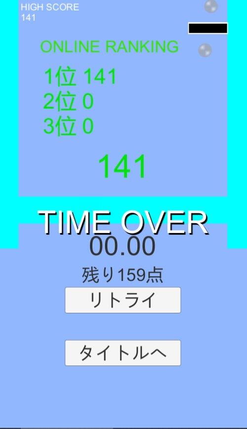玉集め Game Screen Shot1