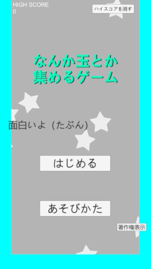 玉集め Game Screen Shots