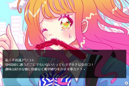 ドキ!素顔を見せて!亀甲縛りの愛しのア・ナ・タ Game Screen Shot2