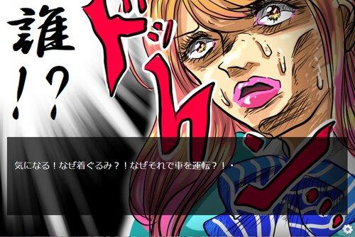 ドキ!素顔を見せて!亀甲縛りの愛しのア・ナ・タ Game Screen Shot4
