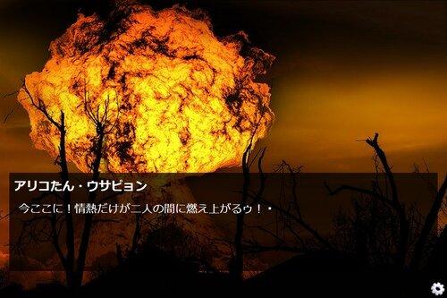 ドキ!素顔を見せて!亀甲縛りの愛しのア・ナ・タ Game Screen Shot5