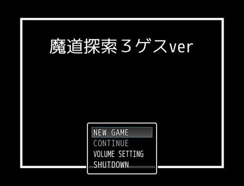 魔道探索3ゲスver Game Screen Shots
